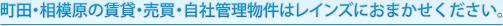 町田・相模原の賃貸・売買物件はレインズにおまかせください。