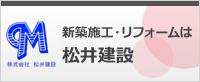 リフォーム・新築施工は松井建設